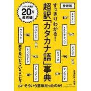 超訳「カタカナ語」事典―すっきりわかる! 愛蔵版 [単行本]
