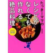たっきーママのレシピがなくても作れる絶品料理 アイデア263 [ムックその他]