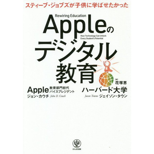 Appleのデジタル教育 [単行本]