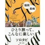 ソロタビ 福岡・長崎(ひとり旅って、こんなに楽しい!ソロタビ) [単行本]