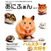 あにふぁん ANIMAL FAN Vol.2-REP FAN特別編集 [ムックその他]