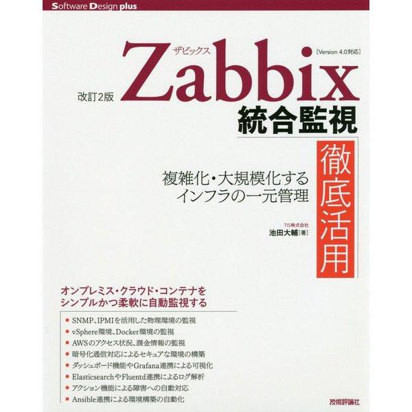 (改訂2版)Zabbix統合監視徹底活用──複雑化・大規模化するインフラの一元管理 [単行本]