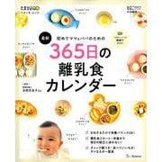 初めてママ&パパのための365日の離乳食カレンダー [ムックその他]