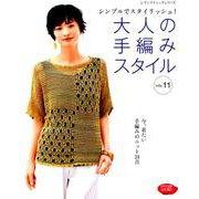 大人の手編みスタイル VOL.11 (レディブティックシリーズ) [ムックその他]