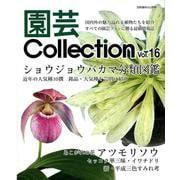 園芸Collection(16): 別冊趣味の山野草 [ムックその他]
