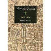 パリの住人の日記〈3〉1430-1434 [単行本]