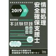 徹底解説情報処理安全確保支援士本試験問題〈2019春〉 [単行本]