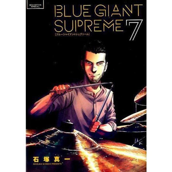 BLUE GIANT SUPREME<7>(ビッグ コミックス) [コミック]