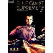 BLUE GIANT SUPREME 7(ビッグコミックススペシャル) [コミック]