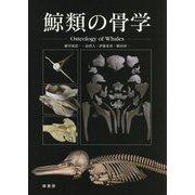 鯨類の骨学 [単行本]