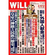 WiLL (マンスリーウィル) 2019年 04月号 [雑誌]
