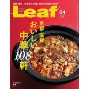 Leaf (リーフ) 2019年 04月号 [雑誌]