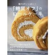 「糖質オフ」のロールケーキ-魅力がいっぱい! [単行本]