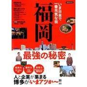 いま日本で一番元気な地方都市 福岡 最強の秘密(仮) [ムックその他]