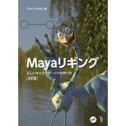 Maya リギング 改訂版 [単行本]