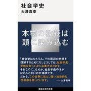 社会学史(講談社現代新書) [新書]