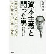 資本主義と闘った男―宇沢弘文と経済学の世界 [単行本]