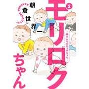 モリロクちゃん~森さんちの六つ子ちゃん 2(モーニングKC) [コミック]