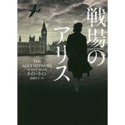 戦場のアリス(ハーパーBOOKS<108>) [文庫]