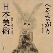 へそまがり日本美術 禅画からヘタウマまで [単行本]