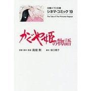 シネマ・コミック19 かぐや姫の物語(文春ジブリ文庫) [コミック]