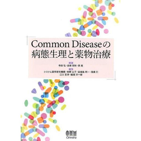 Common Diseaseの病態生理と薬物治療 [単行本]