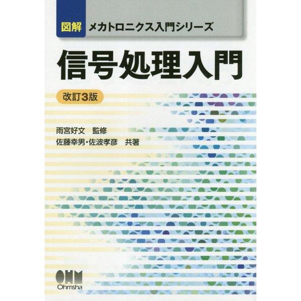 図解メカトロニクス入門シリーズ 信号処理入門(改訂3版) [単行本]