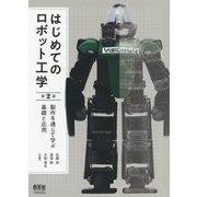はじめてのロボット工学(第2版)-製作を通じて学ぶ基礎と応用 [単行本]