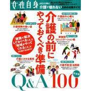 介護の前にやっておくべき準備 Q&A100(光文社女性ブックス) [ムックその他]