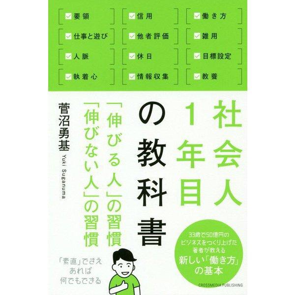 社会人1年目の教科書 [単行本]