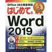 はじめてのWord2019-Office365完全対応(BASIC MASTER SERIES 505) [単行本]