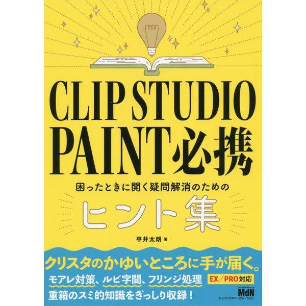 CLIP STUDIO PAINT 必携 困ったときに開く疑問解消のためのヒント集 [単行本]