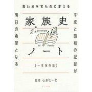 思い出を宝ものに変える 家族史ノート(一生保存版) - 平成と昭和の記録が明日の希望になる - [単行本]