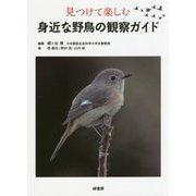 見つけて楽しむ身近な野鳥の観察ガイド [単行本]