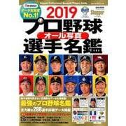 2019 プロ野球オール写真選手名鑑: NSKムック [ムックその他]