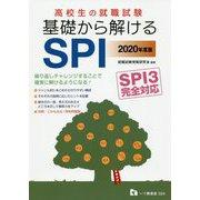 高校生の就職試験基礎から解けるSPI 2020年度版-SPI3完全対応 [全集叢書]