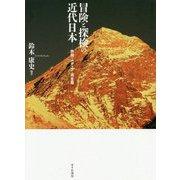 冒険と探検の近代日本-物語・メディア・再生産 [単行本]