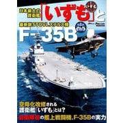 「いずも」とF-35B [ムックその他]