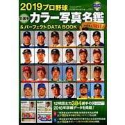 2019プロ野球全選手カラー写真名鑑&パーフェクトDATA BOOK: B・Bムック [ムックその他]