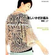 美しいかぎ針編み 春夏27 (Let's knit series) [ムックその他]