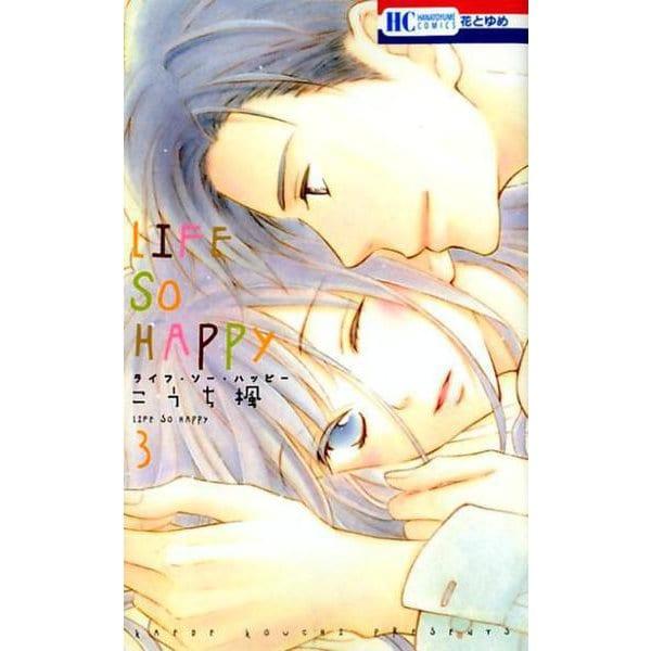 LIFE SO HAPPY 3 [コミック]