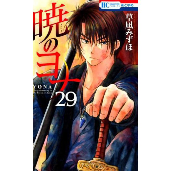 暁のヨナ 29 [コミック]