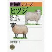 ヒツジ-飼い方・楽しみ方(新特産シリーズ) [全集叢書]