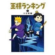 王様ランキング 3(ビームコミックス) [コミック]