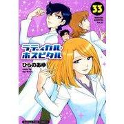 ラディカル・ホスピタル 33(まんがタイムコミックス) [コミック]