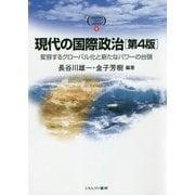 現代の国際政治(第4版)-変容するグローバル化と新たなパワーの台頭 [全集叢書]