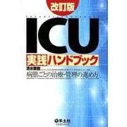 ICU実践ハンドブック改訂版 [単行本]