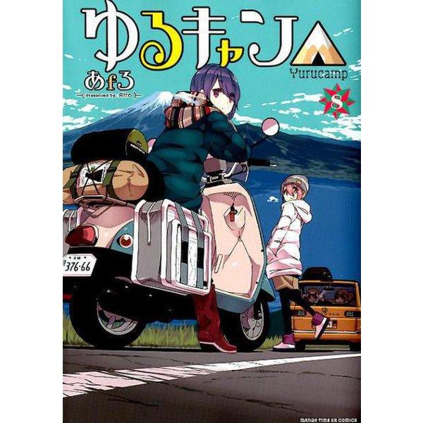 ゆるキャン△ 8(まんがタイムKRコミックス フォワードシリーズ) [コミック]