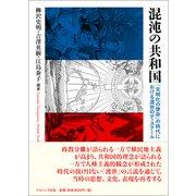 混沌の共和国-「文明化の使命」の時代における渡世のディスクール [単行本]