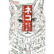 ネコ・かわいい殺し屋-生態系への影響を科学する [単行本]
